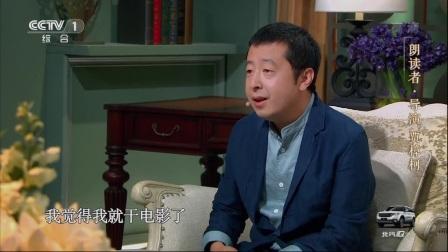 """贾樟柯爆料考电影学院""""内幕"""""""