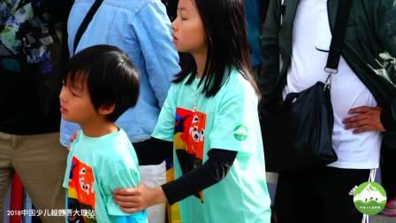 2018中国少儿越野赛大理站