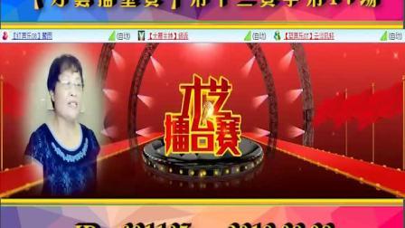 8.8 【才艺擂台赛】第十三赛季第17场