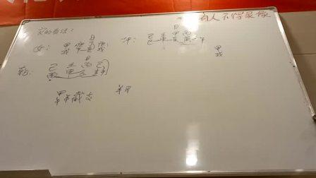 杨清娟盲派八字命理【济南班】偷录第19集