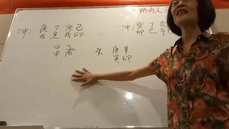杨清娟盲派八字命理【济南班】偷录第17集