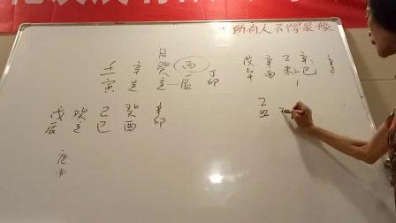 杨清娟盲派八字命理【济南班】偷录第14集