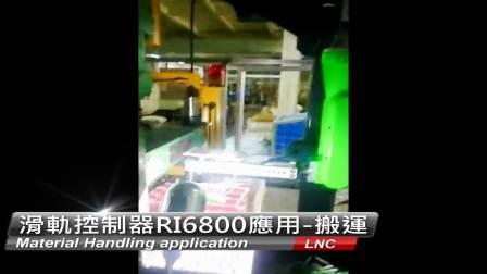 宝元滑轨机器人控制器RI6800于双臂双系统的实际应用