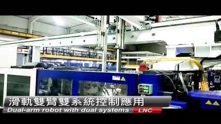 LNC滑轨双臂双系统控制应用