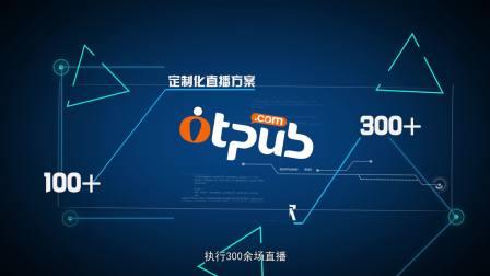 OTPUB 企业级直播平台,助力企业获取精准流量