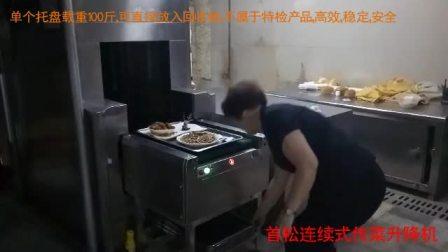 首松智能连续式传菜机 - 广州客户现场操作视频