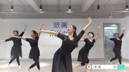 派澜舞蹈深圳中国舞《女儿情》舞蹈教学