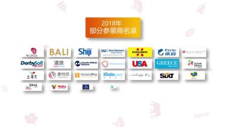ITB China 2019 买家视频