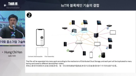 Blockchain Tech Conference in Korea