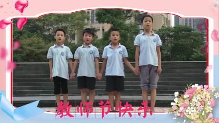 祝杭州闻涛小学303班各位老师节日快乐 (1)_1