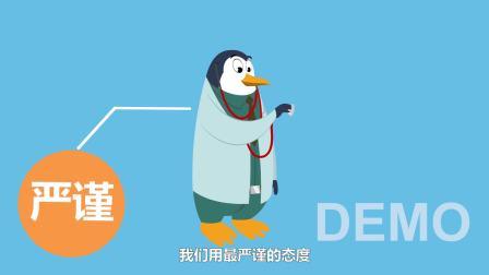 【箭猪动漫】关于健康体检安全身体相关的动画制作