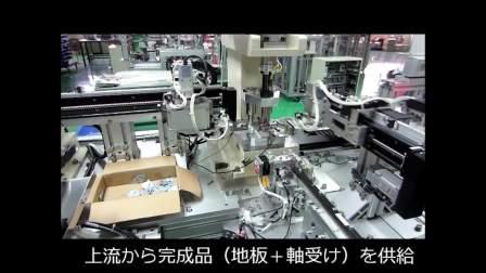 Motionnet - NPM Machine