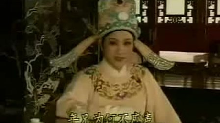 《孟丽君》夫妻初会:王文娟、曹银娣