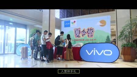 苏皖沪VC第五届夏令营