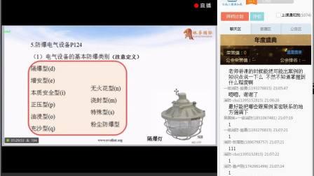 2016.12.20消防技术实务  - 第二篇(1-2)
