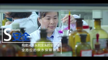 某自来水厂企业宣传片