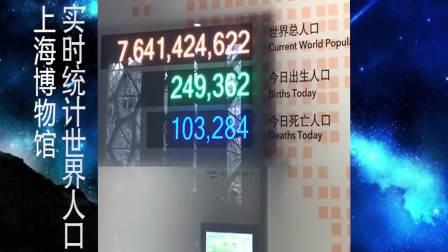 你知道世界上每秒死多少人吗?