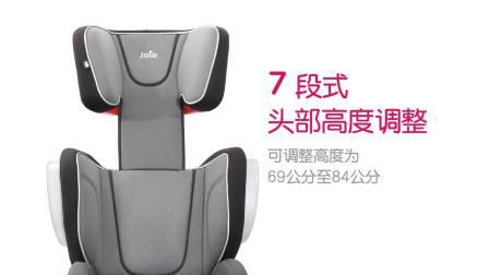 Joie巧儿宜特里欧成长型汽车安全座椅-产品介绍影片