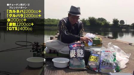 0801 黑拉 丸九 横山天水のチョーチン両ダンゴ釣り01