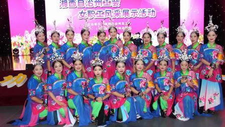 古丈县总工会代表队参加湘西州全州妇女舞蹈大赛活动
