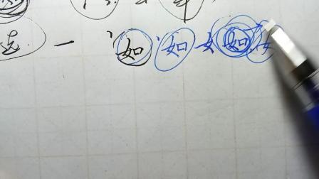 练字四大误区,蒙蔽了多少人,你是否也是这个导致练不好字