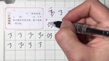 硬笔书法第36课