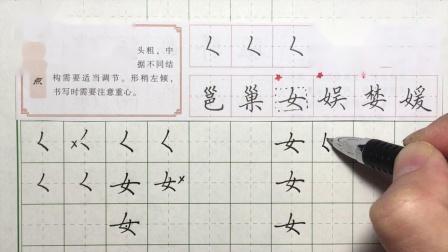 硬笔书法第41课