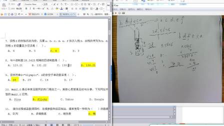 noip信息学奥赛初赛真题解析C++