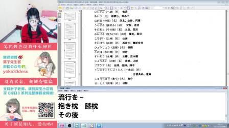 【葉子先生】《标准日本语--中级》第11课下