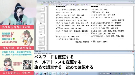 【葉子先生】《标准日本语--中级》第12课上