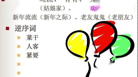 粤语教学20:广东话、广州话、香港话、白话学习、培训课件