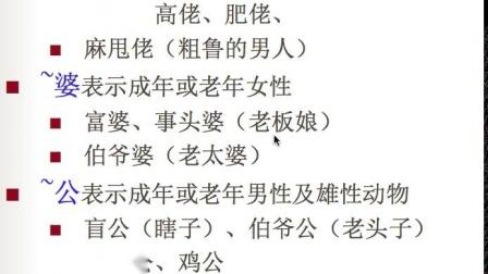 粤语教学19:广东话、广州话、香港话、白话学习、培训课件