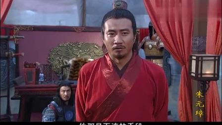 朱元璋:决战前夕,徐达和朱元璋谈话,这一席话改变了整场战局啊