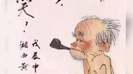 94岁老顽童_黄永玉