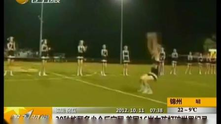 30秒能翻多少个后空翻  美国16岁女孩打破世界纪录[第一时间]_
