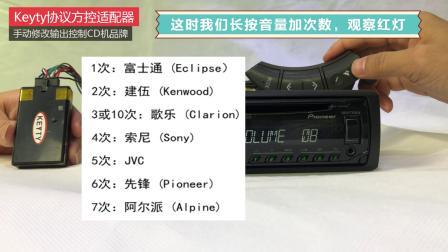 Keyty协议方控适配器canbus解码器,教程(四),手动改变控制信号输出CD机品牌