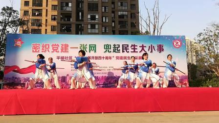 """平楼社区""""纪念改革开放四十周年""""党建民生采展!20181128"""