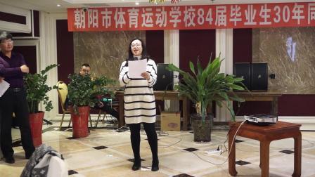 朝阳市体育运动学校84级88届毕业生30年同学联谊会(纪实部分)