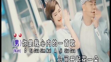 侯俊辉 - 你是我的心内的一首歌(颜愫蓉合唱)
