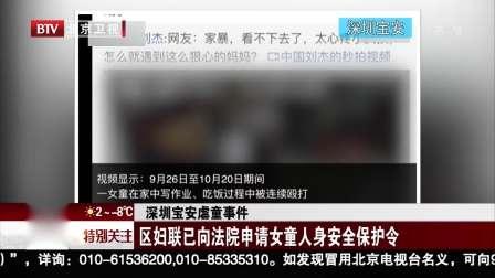 深圳宝安虐童事件 区妇联已向法院申请女童人身安全保护令 特别关注 20181224
