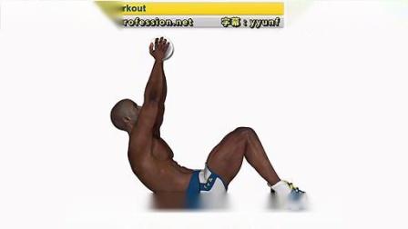 腹肌撕裂者 中文 《腹肌锻炼》第三级~标清