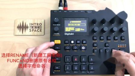 【音触空间】DIGITAKT 合成器 鼓机 1-新建工程
