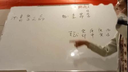 杨清娟盲派八字命理【济南班】偷录第9集