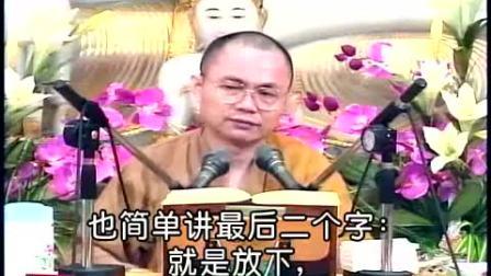 《地藏菩萨本愿经》 慧律法师5