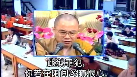 《地藏菩萨本愿经》 慧律法师6