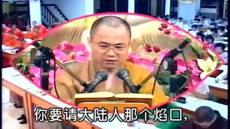 《地藏菩萨本愿经》 慧律法师7