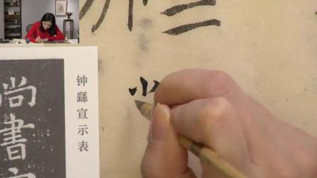 【046】小楷写经写字示范视频1-钟繇《宣示表》基本笔画示范 (1)