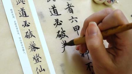 【053】小楷写经写字示范视频8-唐代写经《灵飞经》示范