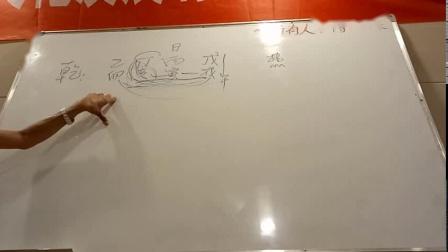 杨清娟盲派八字命理【济南班】偷录第21集