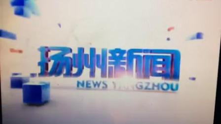 扬州电视台《扬州新闻》历年片头(2009-2019)